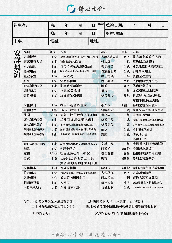 中壢禮儀公司 安詳型契約