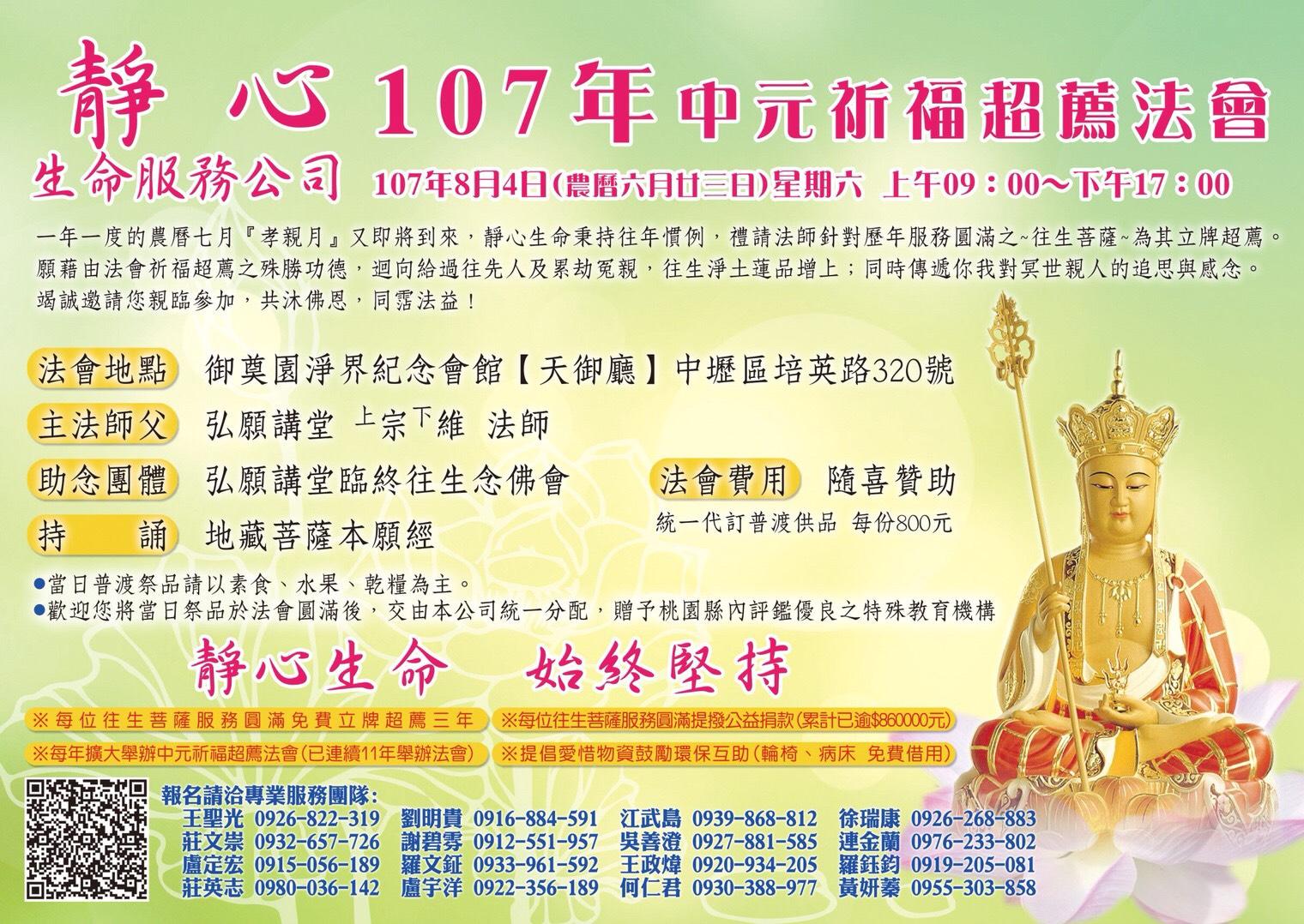 靜心 107 年 中元祈福超薦法會