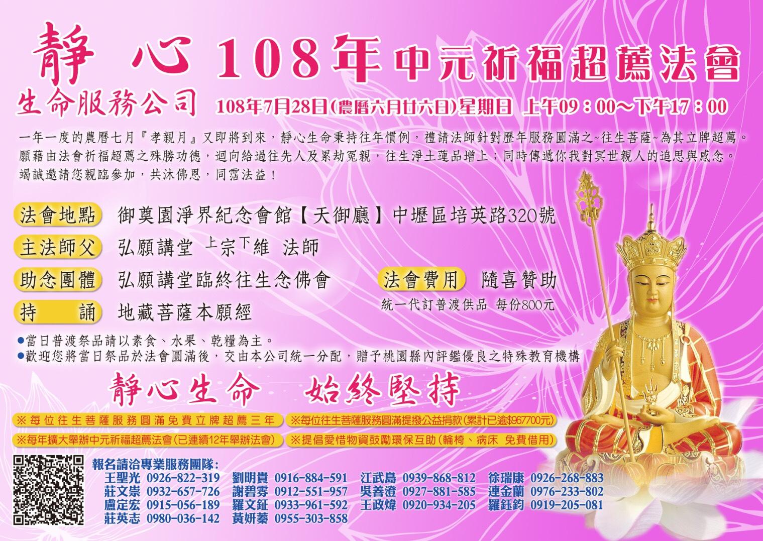 靜心 108 年 中元祈福超薦法會